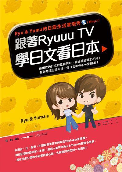 跟著Ryuuu TV學日文看日本 [有聲書]:Ryu & Yuma的日語生活實境秀