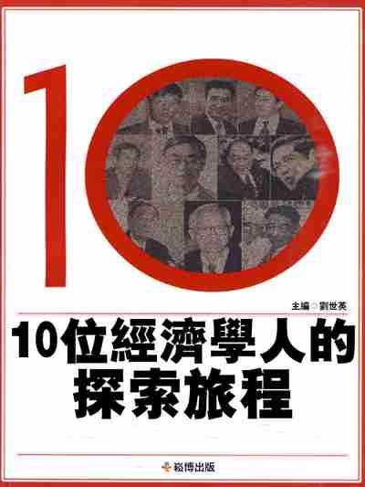 10位經濟學人的探索旅程