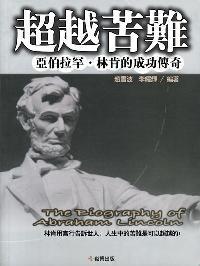 超越苦難:亞伯拉罕.林肯的成功傳奇