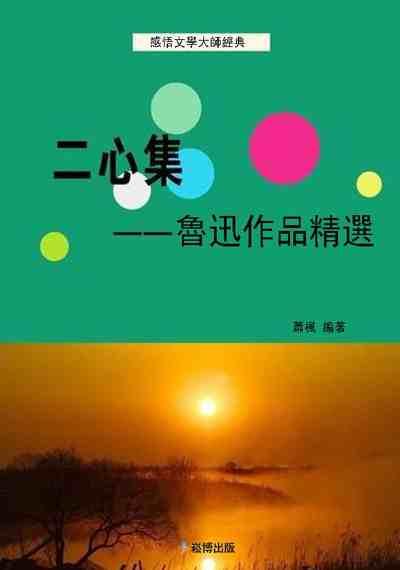 二心集:魯迅作品精選