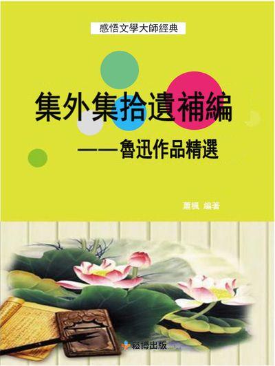 集外集拾遺補編:魯迅作品精選