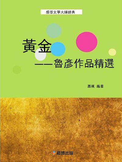 黃金:魯彥作品精選
