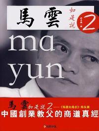 馬雲如是說. 2, 中國創業教父的商道真經