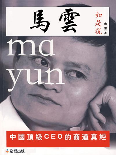 馬雲如是說:中國頂級CEO的商道真經