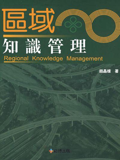 區域知識管理