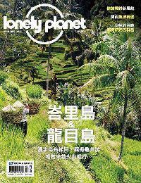 孤獨星球 [第67期]:峇里島&龍目島