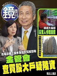鏡週刊 2018/02/28 [第74期]:金管會查買股大戶疑陸資
