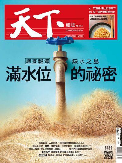 天下雜誌 2018/02/28 [第642期]:滿水位的秘密