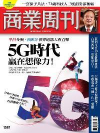 商業周刊 2018/03/05 [第1581期]:5G時代 贏在想像力!