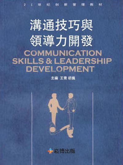 溝通技巧與領導力開發