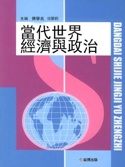 當代世界經濟與政治