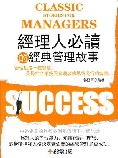 經理人必讀的經典管理故事