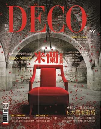 DECO居家 [第119期] :2012米蘭家具展