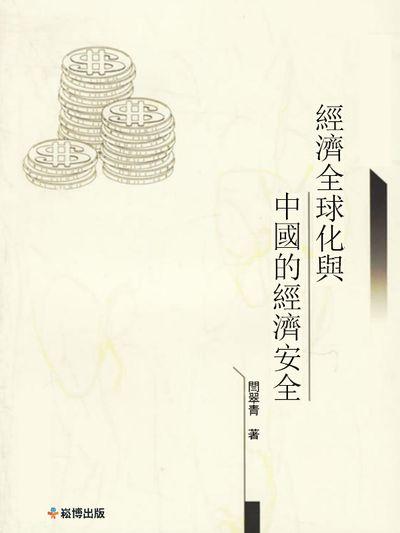 經濟全球化與中國的經濟安全