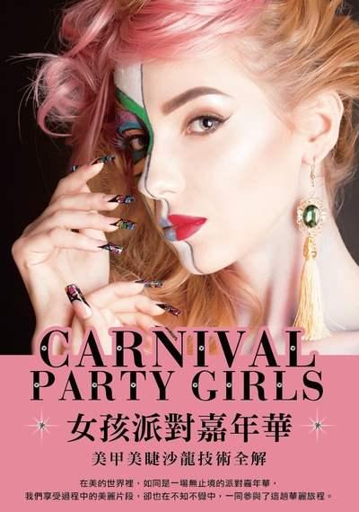 女孩派對嘉年華:美甲美睫沙龍技術全解