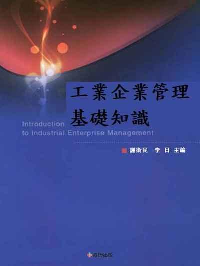工業企業管理基礎知識