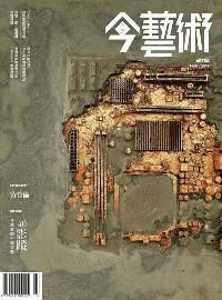 典藏今藝術 [第306期]:40影蹤