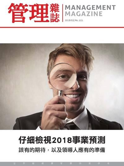 管理雜誌 [第525期]:仔細檢視2018事業預測
