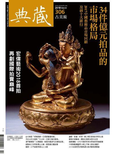 典藏古美術 [第306期]:34件億元拍品的市場格局