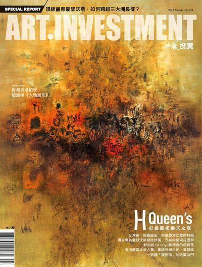典藏投資 [第125期]:H Queen's 打造藝術通天之塔
