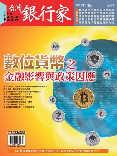 台灣銀行家 [第99期]:數位貨幣之金融影響與政策因應