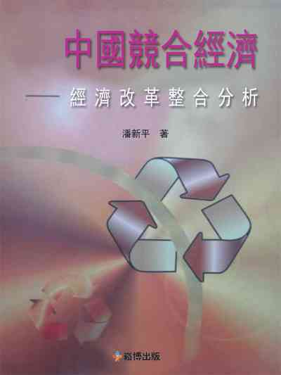 中國競合經濟:經濟改革整合分析