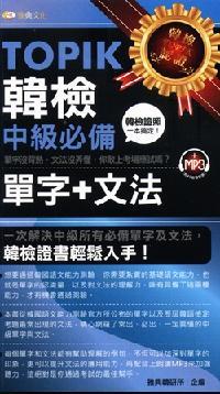TOPIK韓檢中級必備單字+文法 [有聲書]