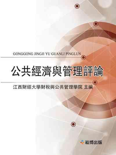 公共經濟與管理評論