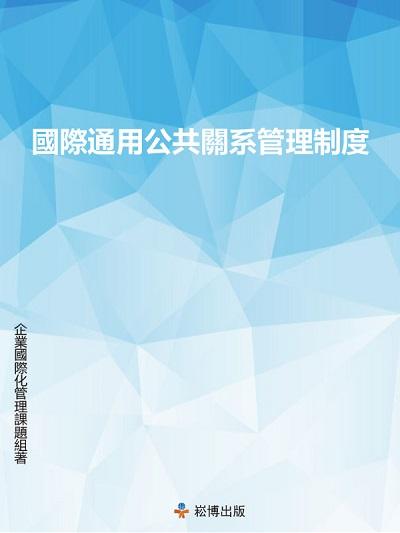 國際通用公共關系管理制度