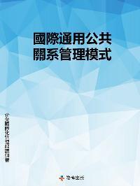國際通用公共關系管理模式