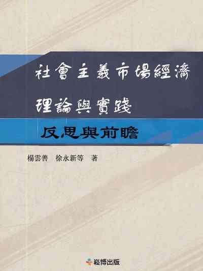 反思與前瞻:社會主義市場經濟理論和實踐