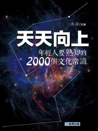 天天向上:年輕人要熟知的2000個文化常識