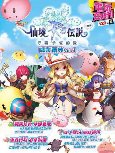 電玩双週刊  RO仙境傳說:守護永恆的愛 職業寶典. Vol.1