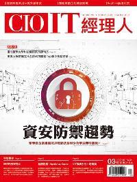 CIO IT經理人 [第81期]:資安防禦趨勢