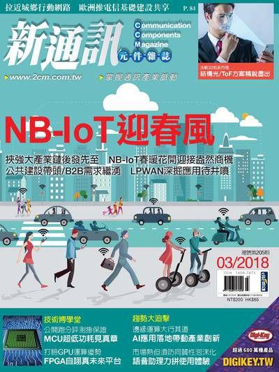 新通訊 [第205期]:NB-IoT 迎春風