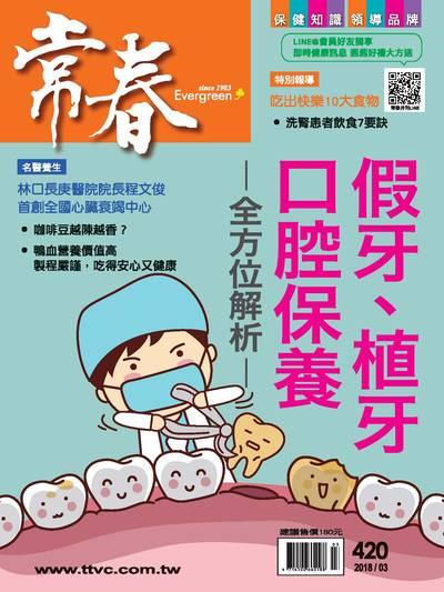 常春月刊 [第420期]:假牙、植牙 口腔保養 全方位解析