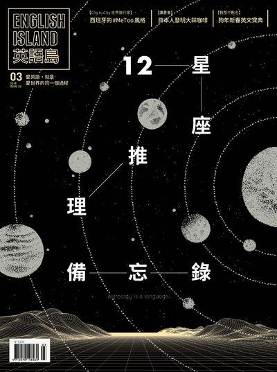 英語島 [ISSUE 52]:12星座推理備忘錄