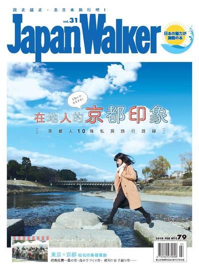 Japan Walker [第31期]:在地人的京都印象