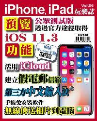 iPhone, iPad玩樂誌