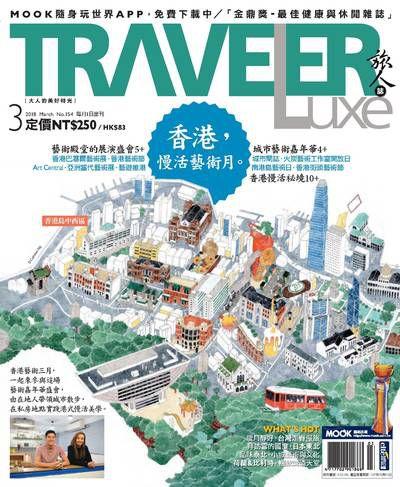 旅人誌 [第154期]:香港,慢活藝術月