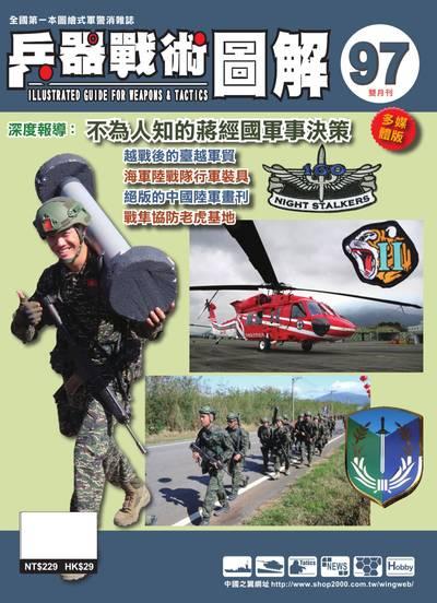 兵器戰術圖解 [第97期]:不為人知的蔣經國軍事決策