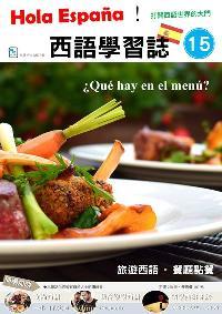 Hola España 西語學習誌 [第15期] [有聲書]:旅遊西語 餐廳點餐