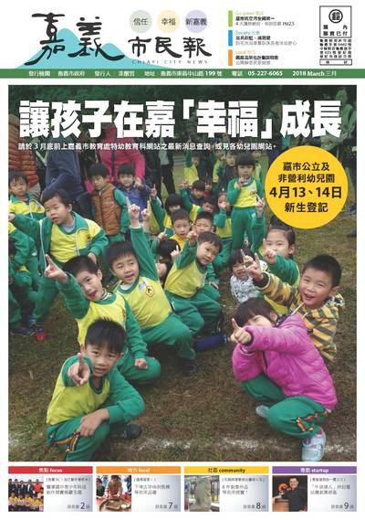 嘉義市民報 [2018年第03期]:讓孩子在嘉「幸福」成長