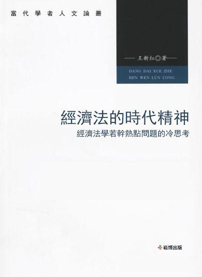 經濟法的時代精神:經濟法學若幹熱點問題的冷思考