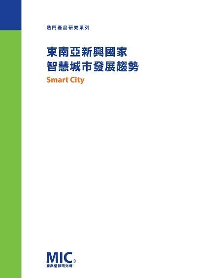 東南亞新興國家智慧城市發展趨勢