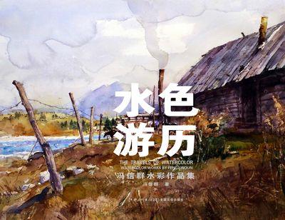 水色遊歷:馮信群水彩作品集. 2001-2010