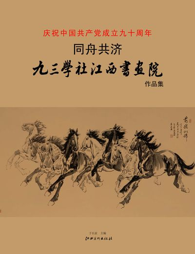 同舟共濟:九三學社江西書畫院作品集