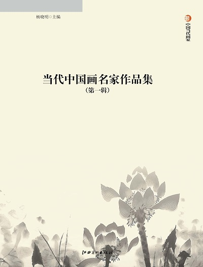 當代中國畫名家作品集. 第一輯