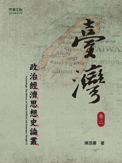 臺灣政治經濟思想史論叢. 卷二