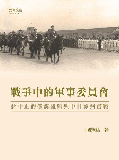 戰爭中的軍事委員會:蔣中正的參謀組織與中日徐州會戰